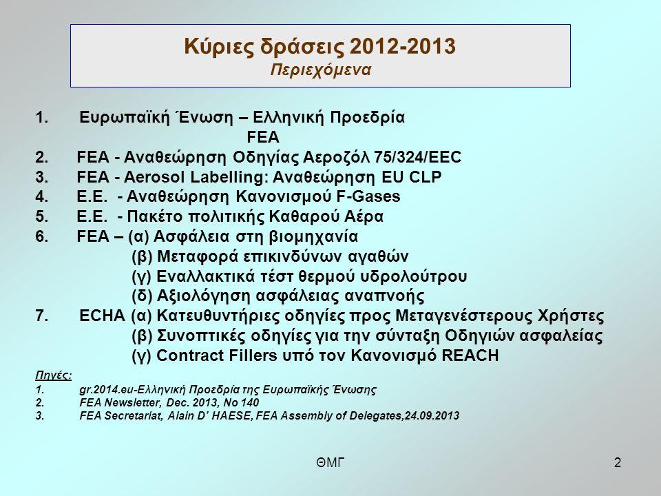 ΘΜΓ2 Κύριες δράσεις 2012-2013 Περιεχόμενα 1.Ευρωπαϊκή Ένωση – Ελληνική Προεδρία FEA 2.