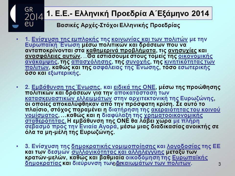 ΘΜΓ3 Βασικές Αρχές-Στόχοι Ελληνικής Προεδρίας •1.