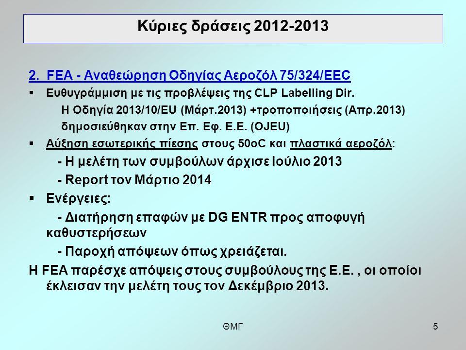 5 2. FEA - Αναθεώρηση Οδηγίας Αεροζόλ 75/324/EEC  Ευθυγράμμιση με τις προβλέψεις της CLP Labelling Dir. Η Οδηγία 2013/10/EU (Μάρτ.2013) +τροποποιήσει