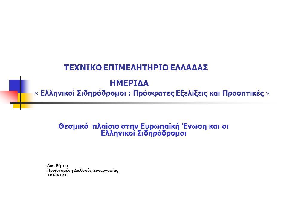 Εξέλιξη της Πολιτική Μεταφορών της Ευρωπαϊκής Ενωσης  Οδηγία 91/440 -1991  Λογιστικός διαχωρισμός Υποδομής Εκμετάλλευσης  Λευκή Βίβλος για την ανασυγκρότηση των Σιδηροδρόμων - 1996  1ο Σιδηροδρομικό πακέτο - 2001  Πρόσβαση στη σιδηροδρομική υποδομή, τέλη χρήσης υποδομής