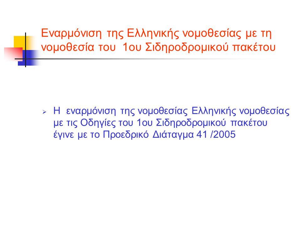 Εναρμόνιση της Ελληνικής νομοθεσίας με τη νομοθεσία του 1ου Σιδηροδρομικού πακέτου  Η εναρμόνιση της νομοθεσίας Ελληνικής νομοθεσίας με τις Οδηγίες του 1ου Σιδηροδρομικού πακέτου έγινε με το Προεδρικό Διάταγμα 41 /2005