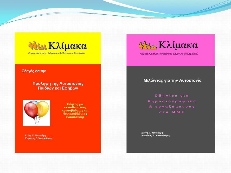 Γραμμή Παρέμβασης για την Αυτοκτονία  Επιστημονικές ανακοινώσεις σχετικά με την αυτοκτονία και την αυτοκαταστροφική συμπεριφορά  Ερευνητικό έργο: • Διερεύνηση της στάσης των επαγγελματιών της υγείας απέναντι στον αυτοκαταστροφικό ασθενή (ΚΥ Νάξου, Σαντορίνης, Ίου, Αμοργού, Γενικό Νοσοκομείο Αιγίου, Χειρουργική Κλινική)