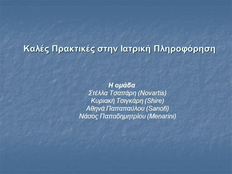 Καλές Πρακτικές στην Ιατρική Πληροφόρηση Η ομάδα Στέλλα Τσαπάρη (Novartis) Κυριακή Τσιγκάρη (Shire) Αθηνά Παπαπαύλου (Sanofi) Νάσος Παπαδημητρίου (Menarini)