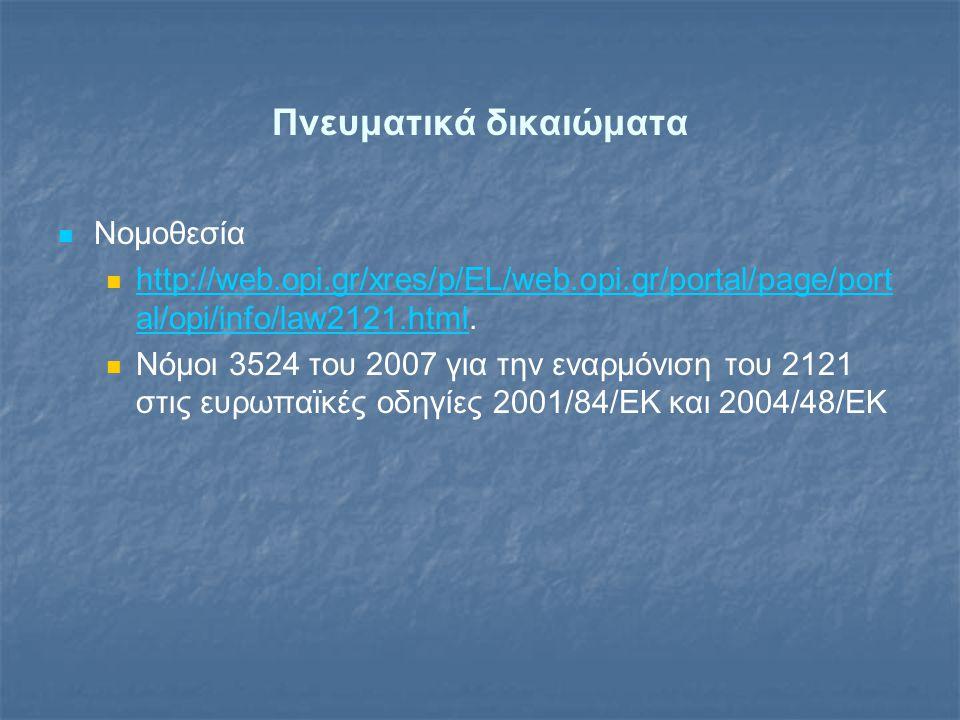 Πνευματικά δικαιώματα   Νομοθεσία   http://web.opi.gr/xres/p/EL/web.opi.gr/portal/page/port al/opi/info/law2121.html. http://web.opi.gr/xres/p/EL/