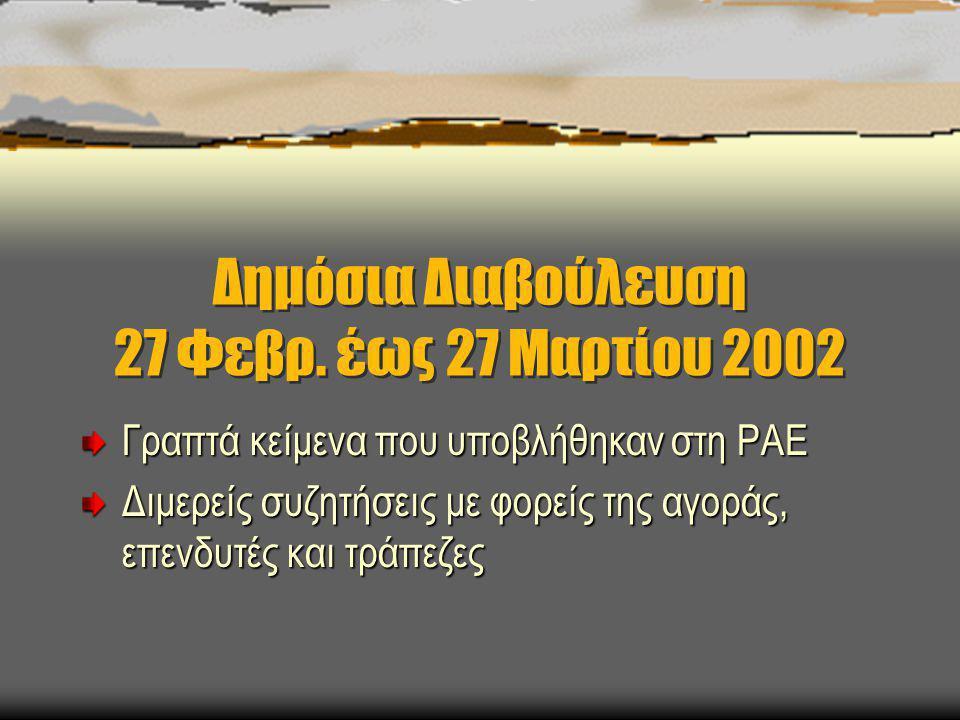 Δημόσια Διαβούλευση 27 Φεβρ.