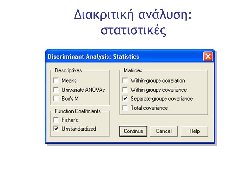 Slide 29 Διακριτική ανάλυση: στατιστικές