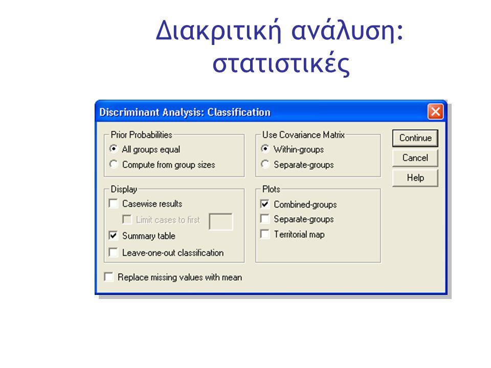 Slide 30 Διακριτική ανάλυση: στατιστικές