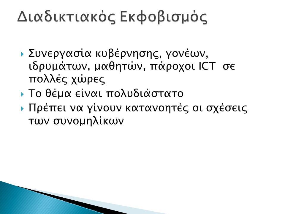  Συνεργασία κυβέρνησης, γονέων, ιδρυμάτων, μαθητών, πάροχοι ICT σε πολλές χώρες  Το θέμα είναι πολυδιάστατο  Πρέπει να γίνουν κατανοητές οι σχέσεις των συνομηλίκων