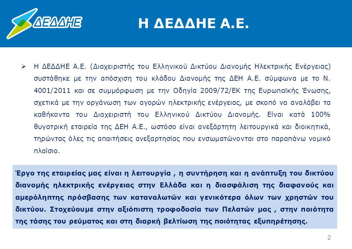 Η ΔΕΔΔΗΕ Α.Ε.  Η ΔΕΔΔΗΕ Α.Ε. (Διαχειριστής του Ελληνικού Δικτύου Διανομής Ηλεκτρικής Ενέργειας) συστάθηκε με την απόσχιση του κλάδου Διανομής της ΔΕΗ