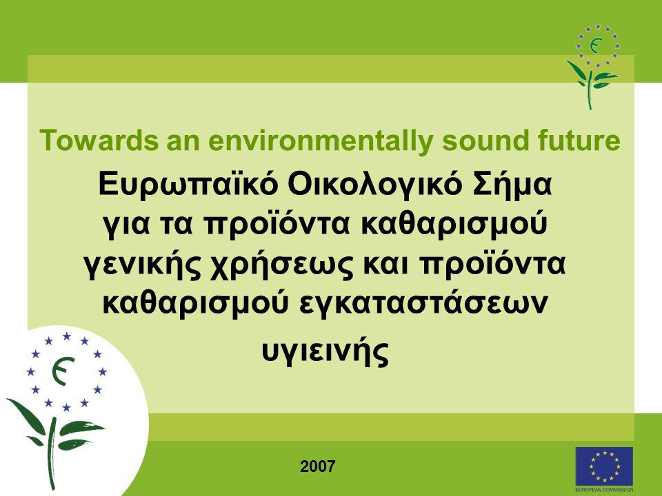 2007 Towards an environmentally sound future Ευρωπαϊκό Οικολογικό Σήμα για τα προϊόντα καθαρισμού γενικής χρήσεως και προϊόντα καθαρισμού εγκαταστάσεων υγιεινής