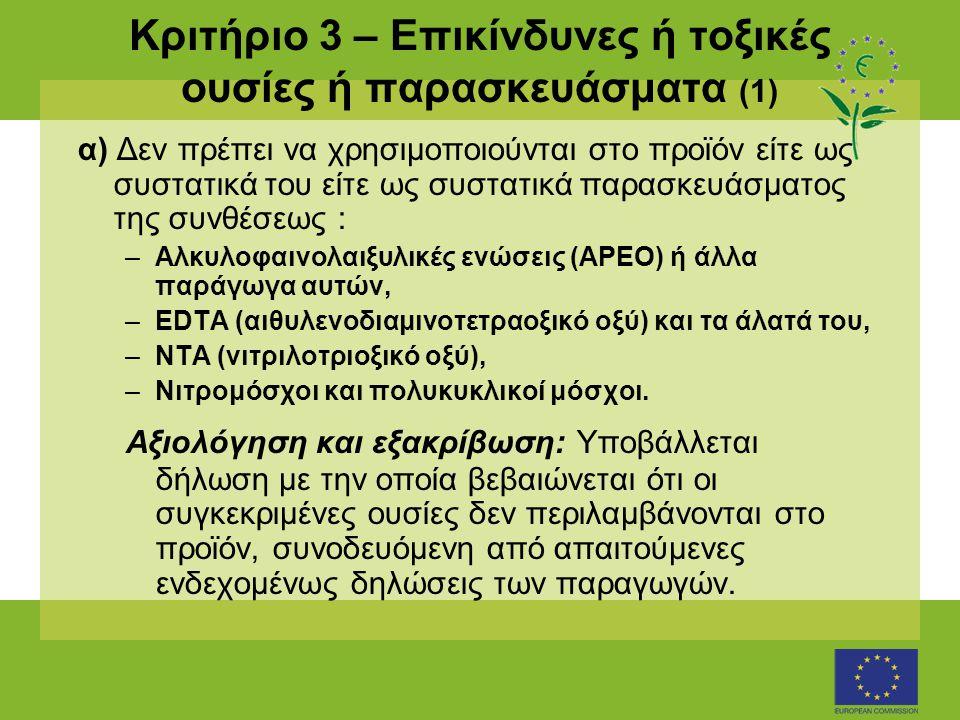 Κριτήριο 3 – Επικίνδυνες ή τοξικές ουσίες ή παρασκευάσματα (1) α) Δεν πρέπει να χρησιμοποιούνται στο προϊόν είτε ως συστατικά του είτε ως συστατικά παρασκευάσματος της συνθέσεως : –Αλκυλοφαινολαιξυλικές ενώσεις (APEO) ή άλλα παράγωγα αυτών, –EDTA (αιθυλενοδιαμινοτετραοξικό οξύ) και τα άλατά του, –ΝΤΑ (νιτριλοτριοξικό οξύ), –Νιτρομόσχοι και πολυκυκλικοί μόσχοι.