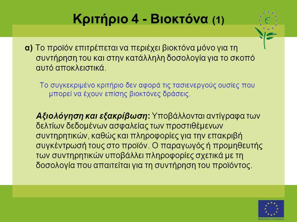 Κριτήριο 4 - Βιοκτόνα (1) α) Το προϊόν επιτρέπεται να περιέχει βιοκτόνα μόνο για τη συντήρηση του και στην κατάλληλη δοσολογία για το σκοπό αυτό αποκλειστικά.
