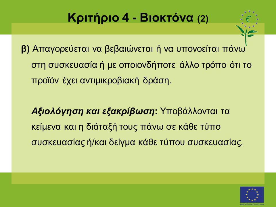 Κριτήριο 4 - Βιοκτόνα (2) β) Απαγορεύεται να βεβαιώνεται ή να υπονοείται πάνω στη συσκευασία ή με οποιονδήποτε άλλο τρόπο ότι το προϊόν έχει αντιμικροβιακή δράση.