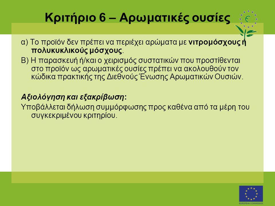 Κριτήριο 6 – Αρωματικές ουσίες α) Το προϊόν δεν πρέπει να περιέχει αρώματα με νιτρομόσχους ή πολυκυκλικούς μόσχους.