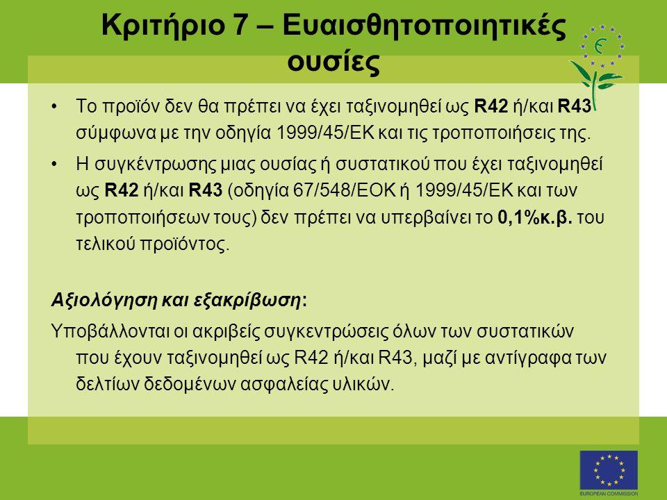 Κριτήριο 7 – Ευαισθητοποιητικές ουσίες •Το προϊόν δεν θα πρέπει να έχει ταξινομηθεί ως R42 ή/και R43 σύμφωνα με την οδηγία 1999/45/EK και τις τροποποιήσεις της.