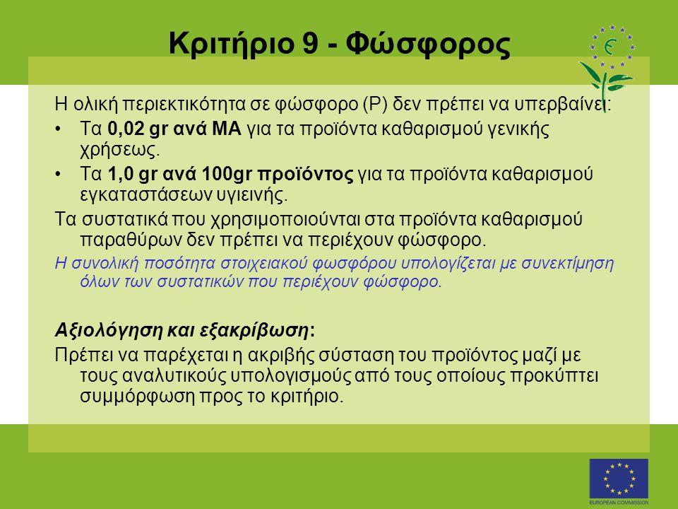 Κριτήριο 9 - Φώσφορος Η ολική περιεκτικότητα σε φώσφορο (P) δεν πρέπει να υπερβαίνει: •Τα 0,02 gr ανά ΜΑ για τα προϊόντα καθαρισμού γενικής χρήσεως.
