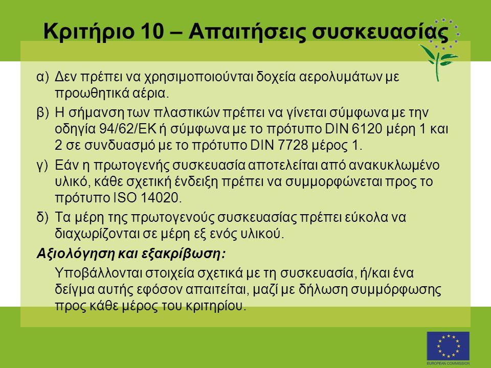 Κριτήριο 10 – Απαιτήσεις συσκευασίας α)Δεν πρέπει να χρησιμοποιούνται δοχεία αερολυμάτων με προωθητικά αέρια.