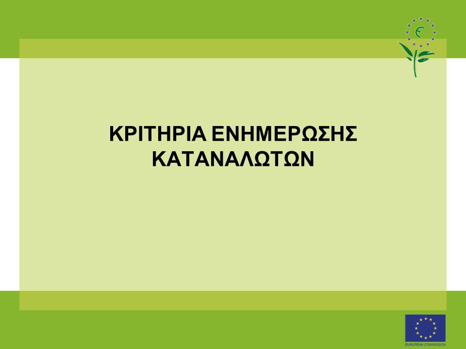 ΚΡΙΤΗΡΙΑ ΕΝΗΜΕΡΩΣΗΣ ΚΑΤΑΝΑΛΩΤΩΝ