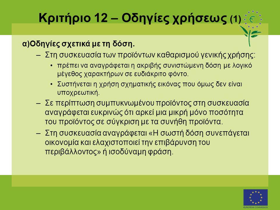 Κριτήριο 12 – Οδηγίες χρήσεως (1) α)Οδηγίες σχετικά με τη δόση.