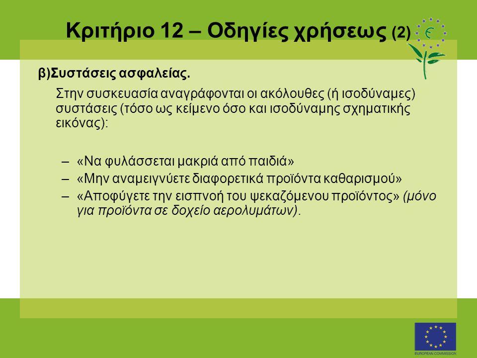 Κριτήριο 12 – Οδηγίες χρήσεως (2) β)Συστάσεις ασφαλείας.