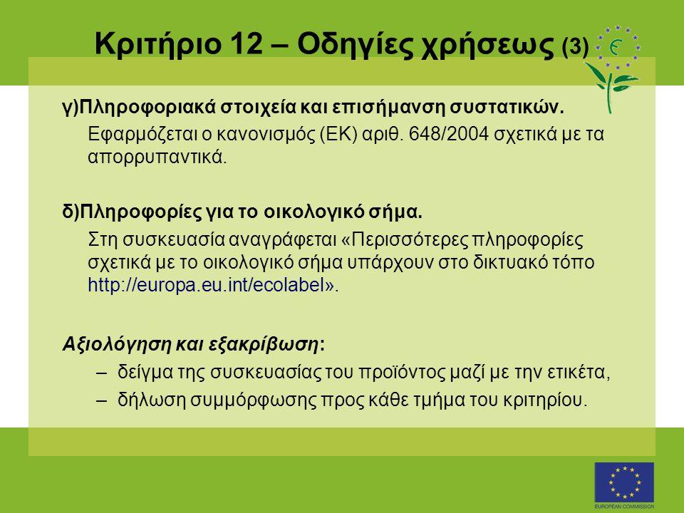 Κριτήριο 12 – Οδηγίες χρήσεως (3) γ)Πληροφοριακά στοιχεία και επισήμανση συστατικών.