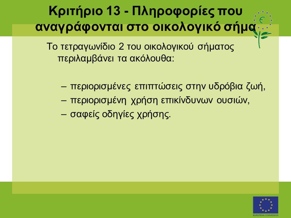 Κριτήριο 13 - Πληροφορίες που αναγράφονται στο οικολογικό σήμα Το τετραγωνίδιο 2 του οικολογικού σήματος περιλαμβάνει τα ακόλουθα: –περιορισμένες επιπτώσεις στην υδρόβια ζωή, –περιορισμένη χρήση επικίνδυνων ουσιών, –σαφείς οδηγίες χρήσης.
