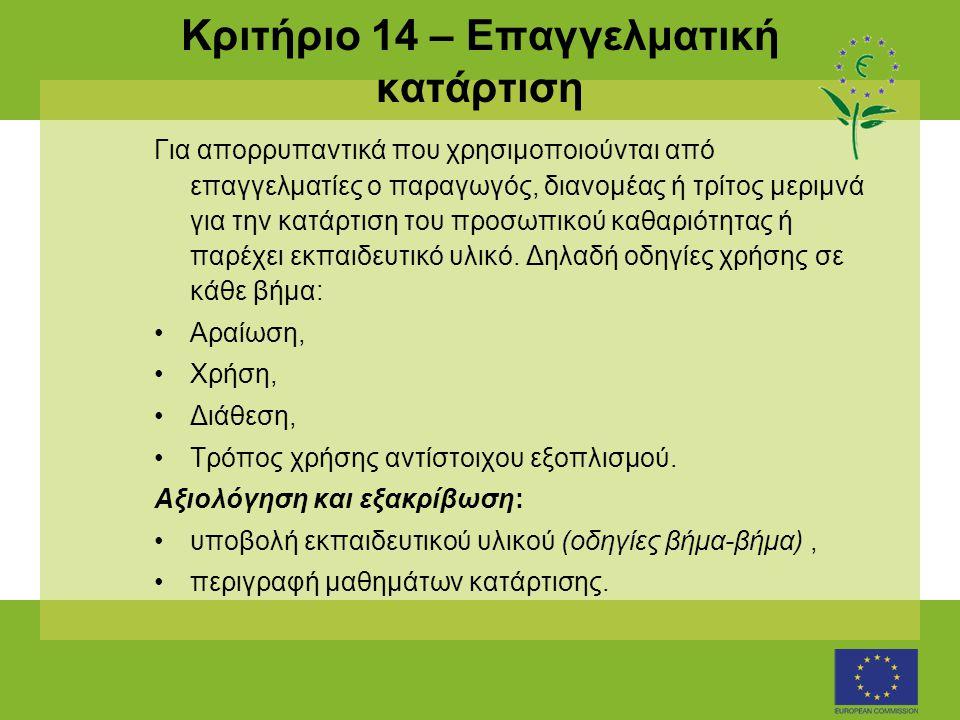 Κριτήριο 14 – Επαγγελματική κατάρτιση Για απορρυπαντικά που χρησιμοποιούνται από επαγγελματίες ο παραγωγός, διανομέας ή τρίτος μεριμνά για την κατάρτιση του προσωπικού καθαριότητας ή παρέχει εκπαιδευτικό υλικό.