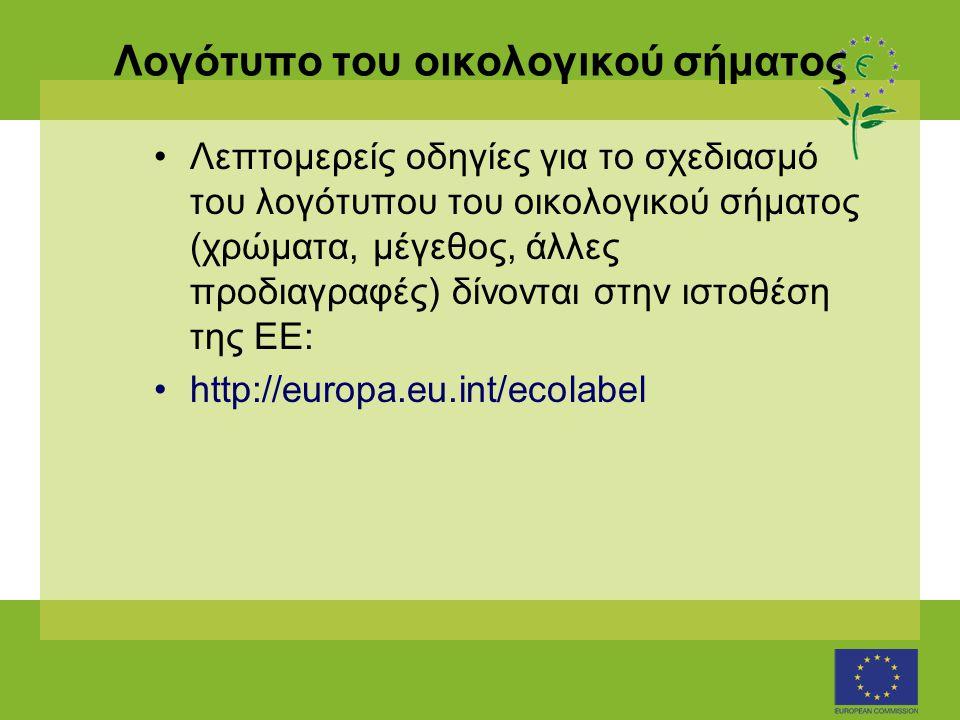 Λογότυπο του οικολογικού σήματος •Λεπτομερείς οδηγίες για το σχεδιασμό του λογότυπου του οικολογικού σήματος (χρώματα, μέγεθος, άλλες προδιαγραφές) δίνονται στην ιστοθέση της ΕΕ: •http://europa.eu.int/ecolabel
