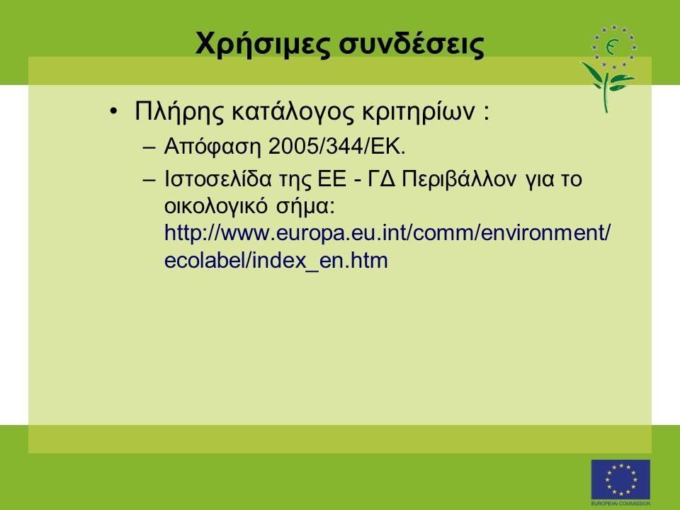 Χρήσιμες συνδέσεις •Πλήρης κατάλογος κριτηρίων : –Απόφαση 2005/344/ΕΚ.