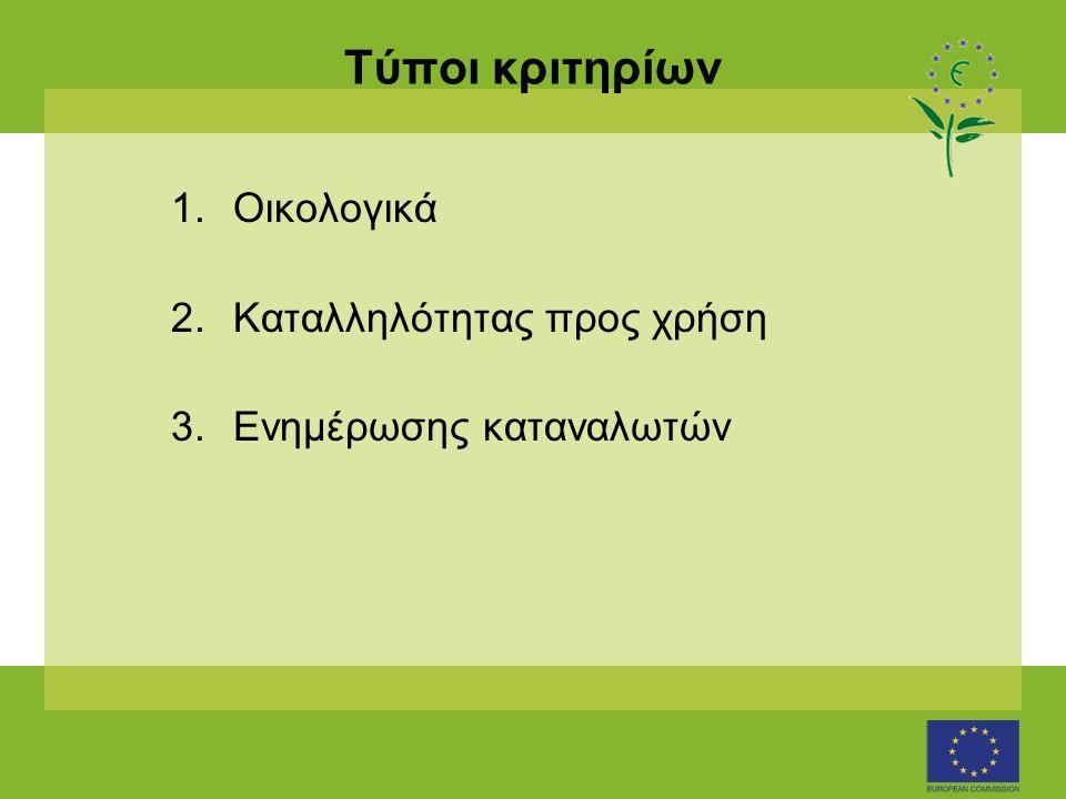 Τύποι κριτηρίων 1.Οικολογικά 2.Καταλληλότητας προς χρήση 3.Ενημέρωσης καταναλωτών