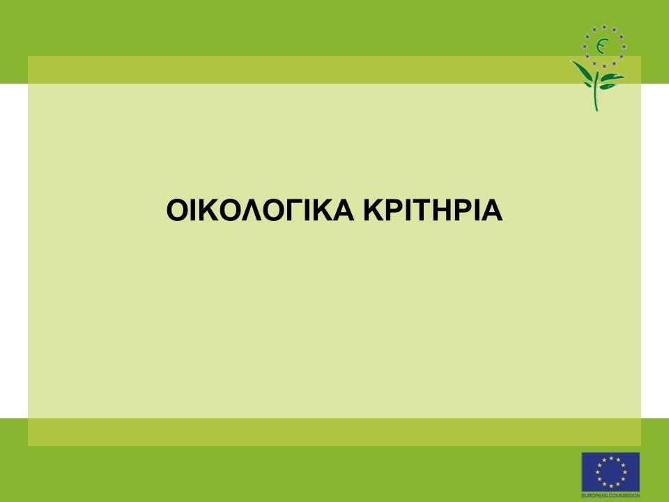 ΟΙΚΟΛΟΓΙΚΑ ΚΡΙΤΗΡΙΑ