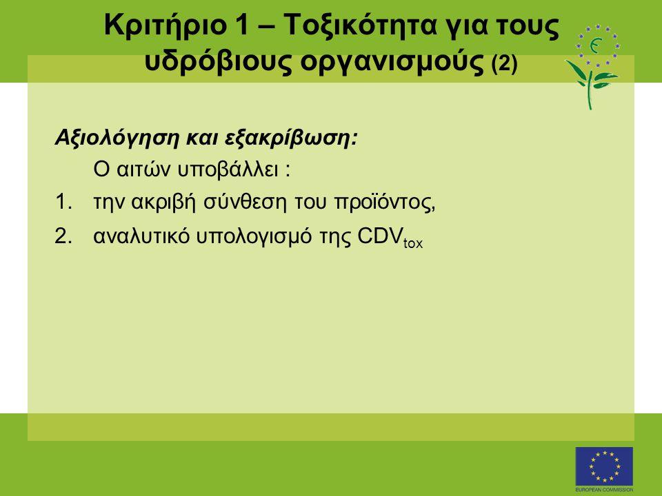 Κριτήριο 1 – Τοξικότητα για τους υδρόβιους οργανισμούς (2) Αξιολόγηση και εξακρίβωση: Ο αιτών υποβάλλει : 1.την ακριβή σύνθεση του προϊόντος, 2.αναλυτικό υπολογισμό της CDV tox