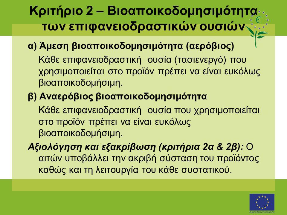 Κριτήριο 2 – Βιοαποικοδομησιμότητα των επιφανειοδραστικών ουσιών α) Άμεση βιοαποικοδομησιμότητα (αερόβιος) Κάθε επιφανειοδραστική ουσία (τασιενεργό) που χρησιμοποιείται στο προϊόν πρέπει να είναι ευκόλως βιοαποικοδομήσιμη.