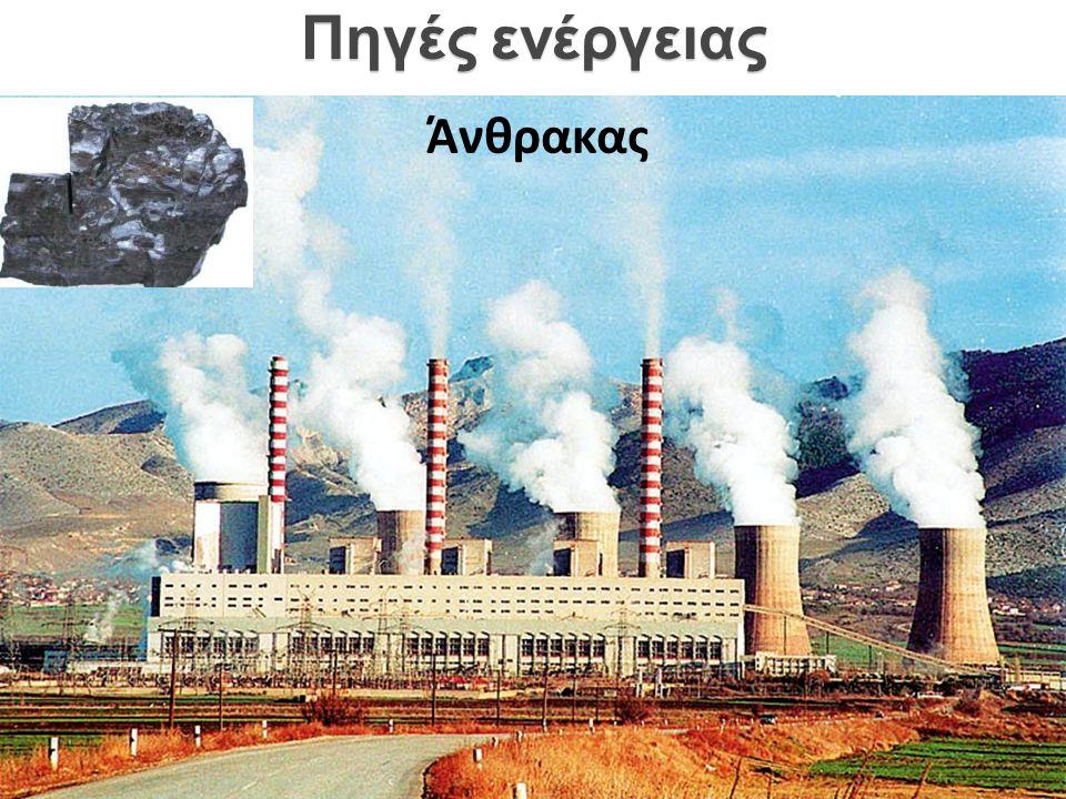 Πηγές ενέργειας Άνθρακας