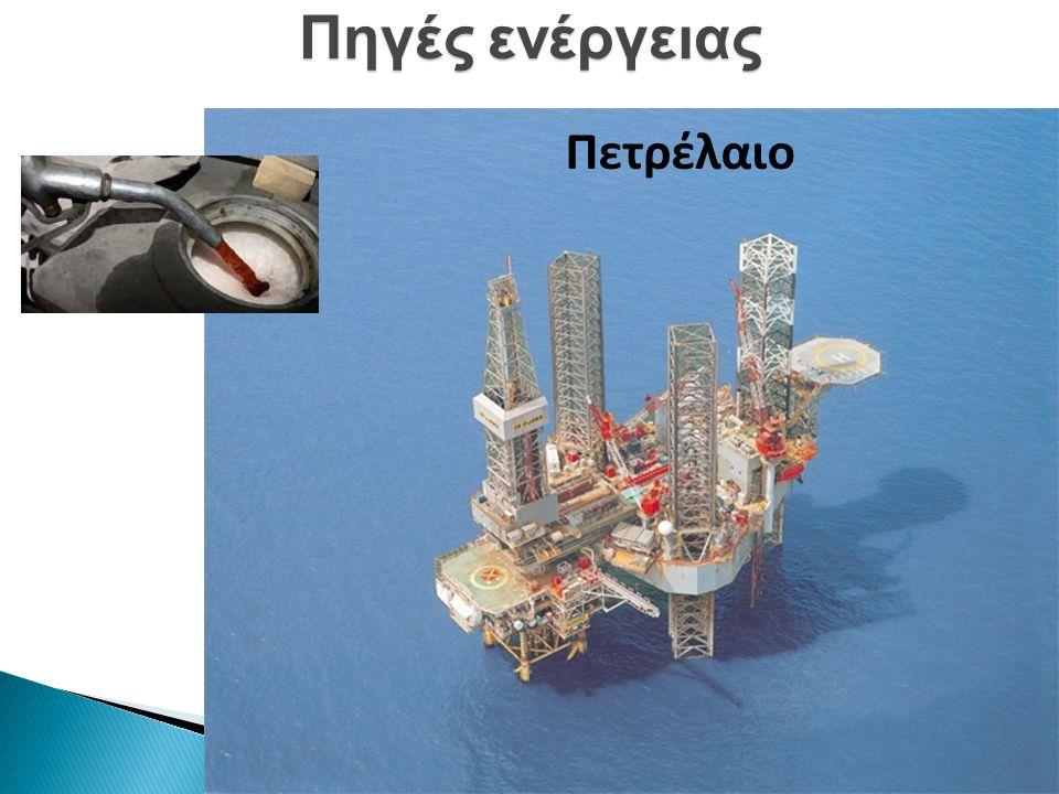 Πηγές ενέργειας Πετρέλαιο
