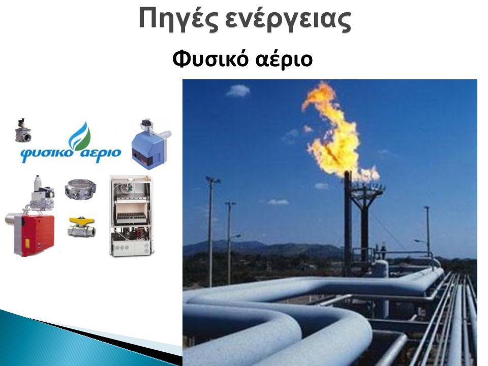 Πηγές ενέργειας Φυσικό αέριο