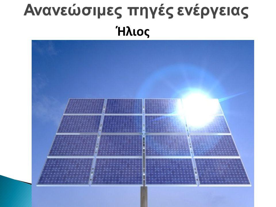Ανανεώσιμες πηγές ενέργειας Ήλιος