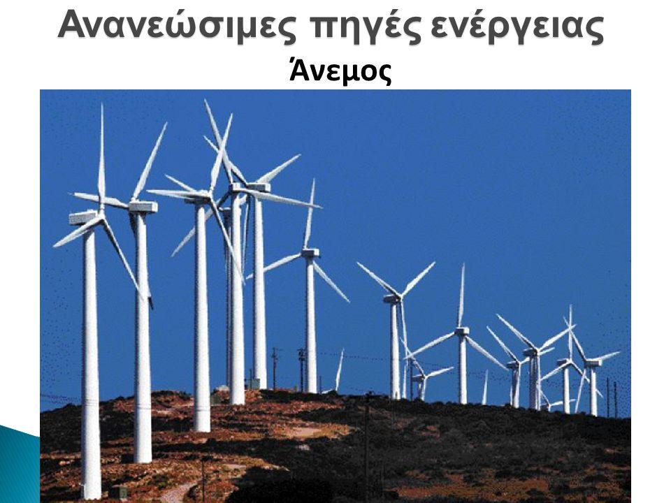 Ανανεώσιμες πηγές ενέργειας Άνεμος