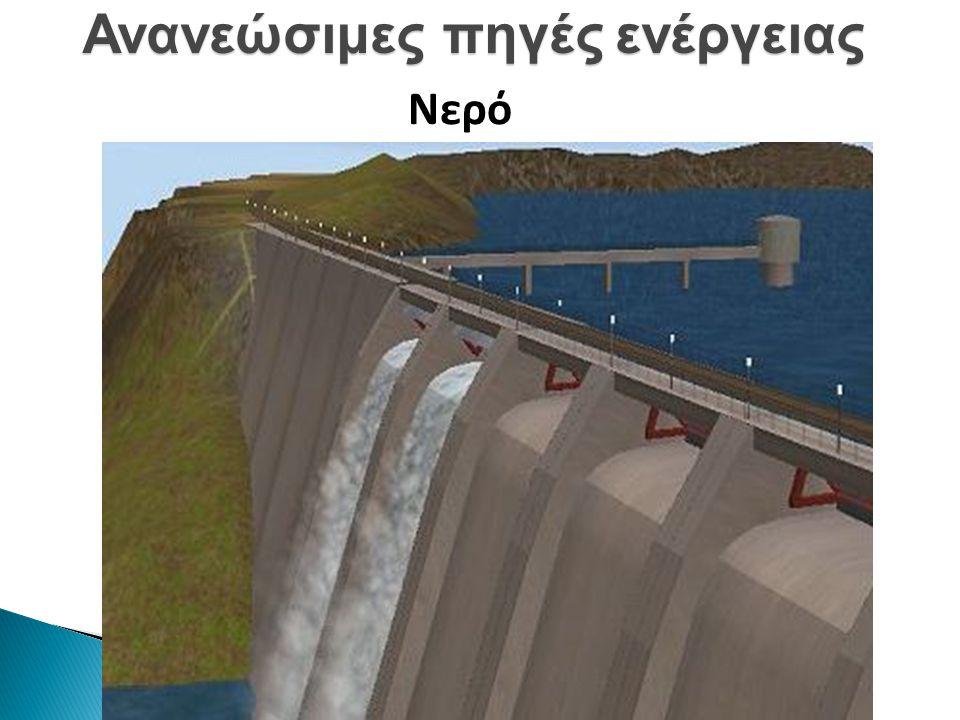 Ανανεώσιμες πηγές ενέργειας Νερό