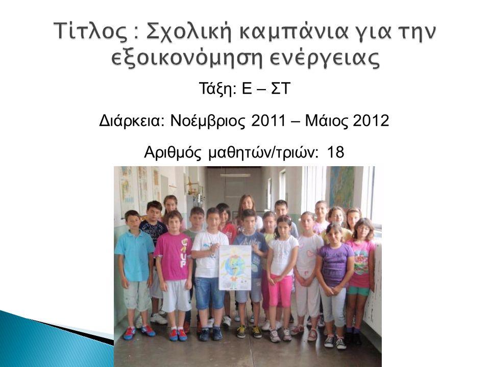 Τάξη: Ε – ΣΤ Διάρκεια: Νοέμβριος 2011 – Μάιος 2012 Αριθμός μαθητών/τριών: 18