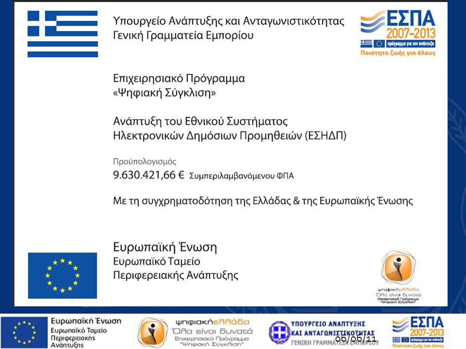 Μέχρι σήμερα χρήση Portal δημοσίων συμβάσεων (www.promitheus.gov.gr) Κατάρτιση ΕΠΠ 2013 και ΕΠΠ 2014 Κατάρτιση Προγράμματος Προμηθειών 2014 φορέων Υγείας Διαβουλεύσεις τεχνικών προδιαγραφών Ηλεκτρονικοί πλειστηριασμοί για τρόφιμα του ΓΕΣ Δημοσίευση ηλεκτρονικών διαγωνισμών ΓΓΕ Καταχώρηση πλέον των 200.000 εγγραφών στο Κεντρικό Ηλεκτρονικό Μητρώο Δημοσίων Συμβάσεων Εξαγωγή και εκμετάλλευση συγκεντρωτικών δεδομένων δημοσίων συμβάσεων