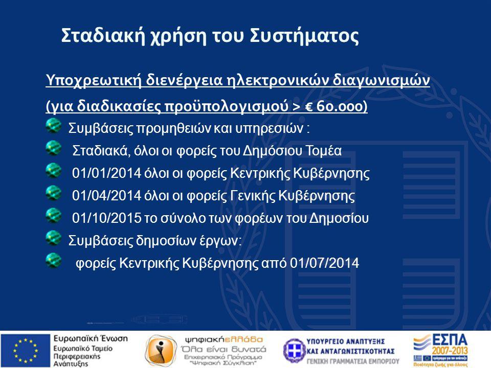 Σταδιακή χρήση του Συστήματος Υποχρεωτική διενέργεια ηλεκτρονικών διαγωνισμών (για διαδικασίες προϋπολογισμού > € 60.000) Συμβάσεις προμηθειών και υπη