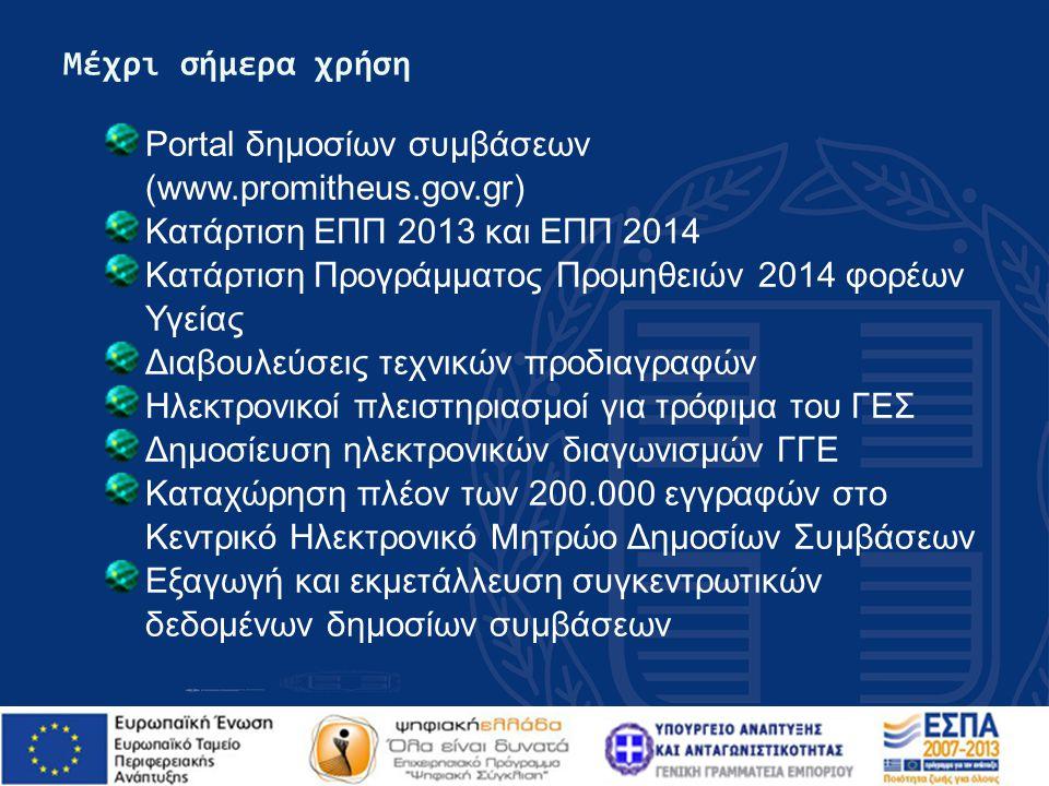 Μέχρι σήμερα χρήση Portal δημοσίων συμβάσεων (www.promitheus.gov.gr) Κατάρτιση ΕΠΠ 2013 και ΕΠΠ 2014 Κατάρτιση Προγράμματος Προμηθειών 2014 φορέων Υγε