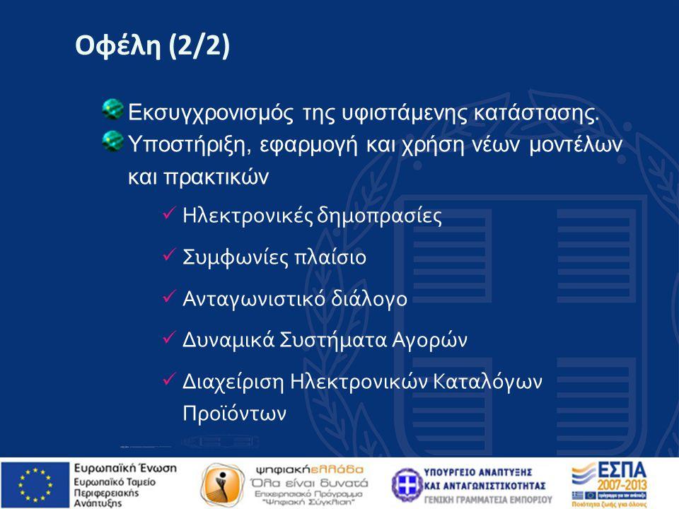 Οφέλη (2/2) Εκσυγχρονισμός της υφιστάμενης κατάστασης. Υποστήριξη, εφαρμογή και χρήση νέων μοντέλων και πρακτικών  Ηλεκτρονικές δημοπρασίες  Συμφωνί