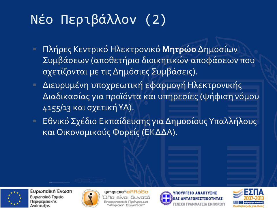 Νέο Περιβάλλον (2)  Πλήρες Κεντρικό Ηλεκτρονικό Μητρώο Δημοσίων Συμβάσεων (αποθετήριο διοικητικών αποφάσεων που σχετίζονται με τις Δημόσιες Συμβάσεις