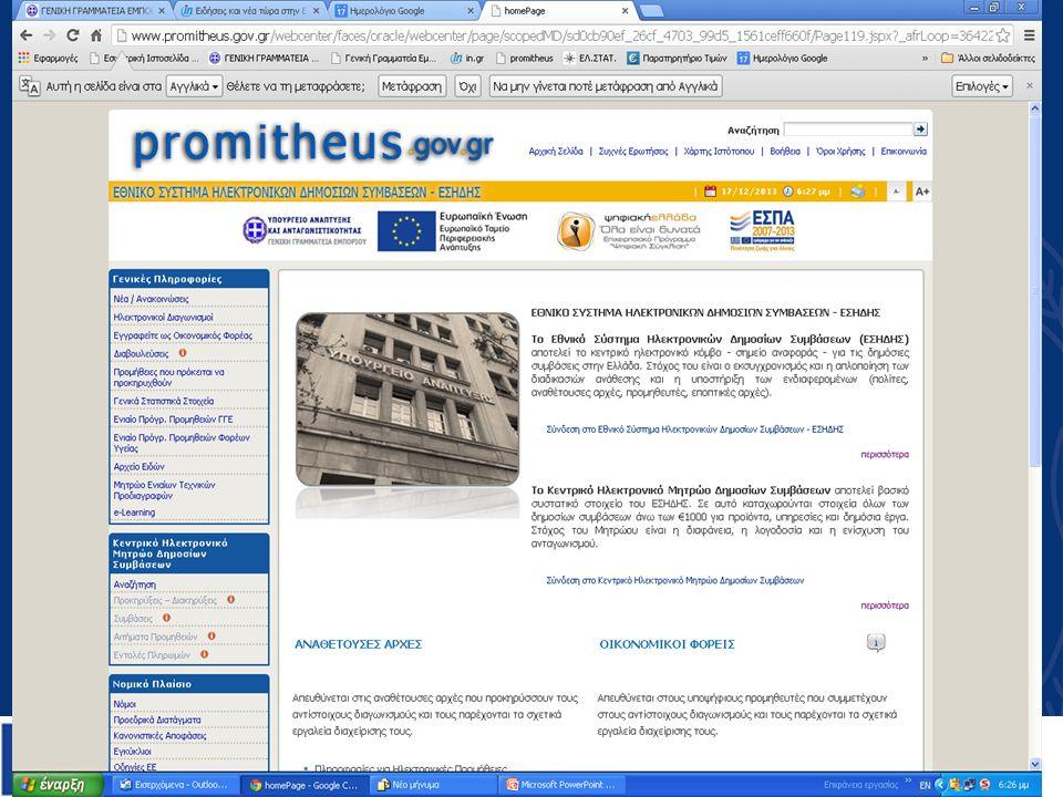 Τι περιλαμβάνει το ΕΣΗΔΗΣ Ολοκληρωμένο Πληροφοριακό Σύστημα, το οποίο υποστηρίζει τη διενέργεια όλων των διαδικασιών των Δημοσίων Συμβάσεων με ηλεκτρονικό τρόπο Το Κεντρικό Ηλεκτρονικό Μητρώο Δημοσίων Συμβάσεων το οποίο περιλαμβάνει στοιχεία όλων των δημοσίων συμβάσεων άνω των €1000 για προϊόντα, υπηρεσίες και δημόσια έργα, όλων των φορέων του Δημόσιου Τομέα