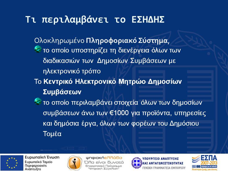 Η ηλεκτρονική διαδικασία ανάθεσης και υλοποίησης μιας δημόσιας σύμβασης στο ΕΣΗΔΠ Αναθέτουσες Αρχές Πριν την Ανάθεση Διαχείριση Συμβάσεων ΗλΠαραγγελία Τιμολόγηση Ηλ.
