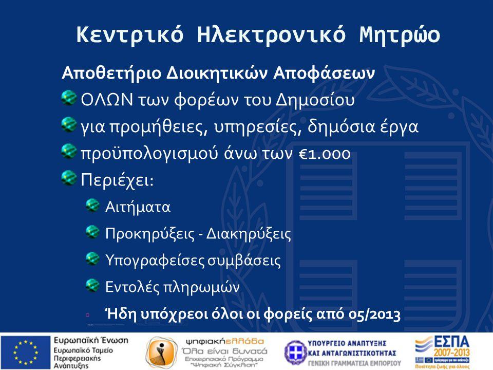 Κεντρικό Ηλεκτρονικό Μητρώο Αποθετήριο Διοικητικών Αποφάσεων ΟΛΩΝ των φορέων του Δημοσίου για προμήθειες, υπηρεσίες, δημόσια έργα προϋπολογισμού άνω τ