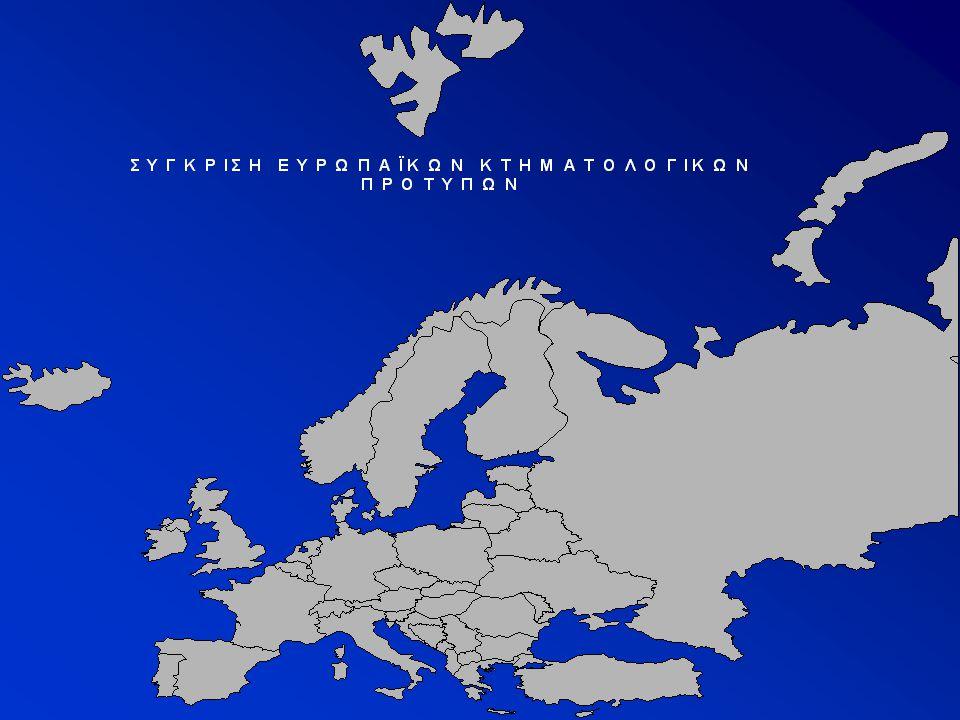 Σκοπός της παρούσας εργασίας είναι η κάλυψη περιοχών έρευνας για ορισμένες Ευρωπαϊκές χώρες που έχουν αναπτύξει κάποιο σύστημα Κτηματολογίου.