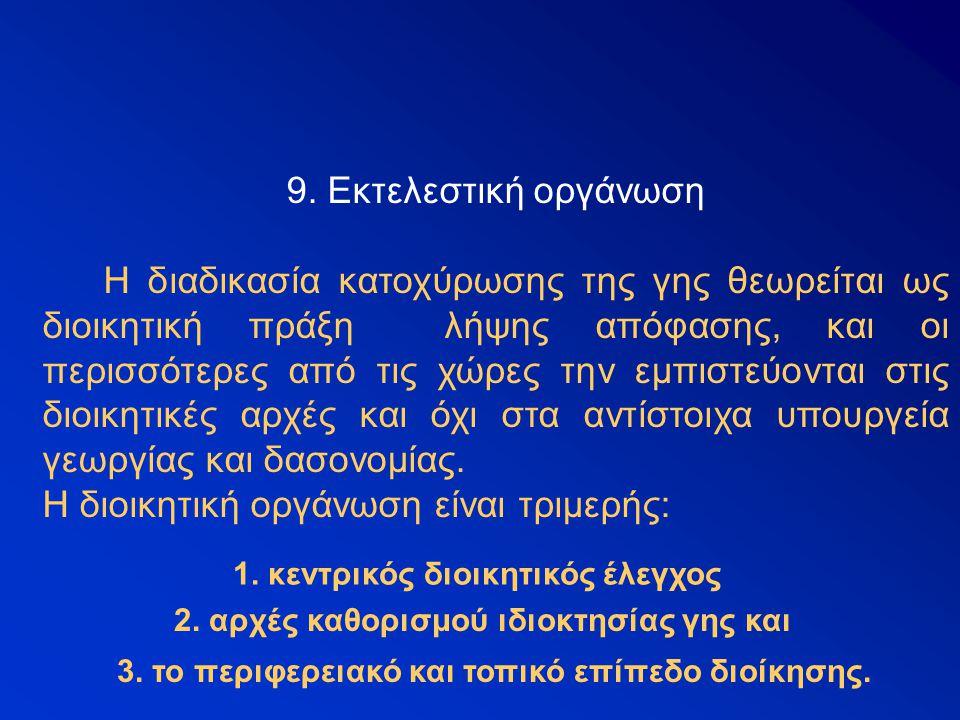 9. Εκτελεστική οργάνωση Η διαδικασία κατοχύρωσης της γης θεωρείται ως διοικητική πράξη λήψης απόφασης, και οι περισσότερες από τις χώρες την εμπιστεύο
